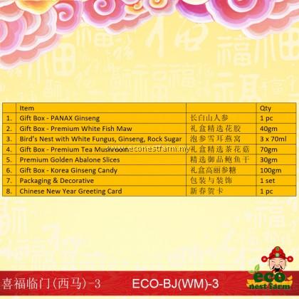 HAMPER CNY 喜福临门礼篮(西马) ECO-BJ-3 (WEST MALAYSIA)