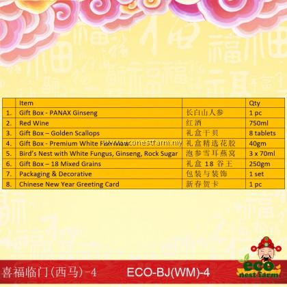 HAMPER CNY 喜福临门礼篮(西马) ECO-BJ-4 (WEST MALAYSIA)