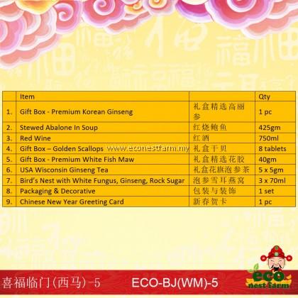 HAMPER CNY 喜福临门礼篮(西马) ECO-BJ-5 (WEST MALAYSIA)