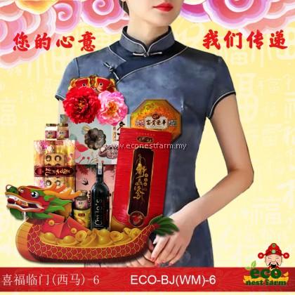 HAMPER CNY 喜福临门礼篮(西马) ECO-BJ-6 (WEST MALAYSIA)