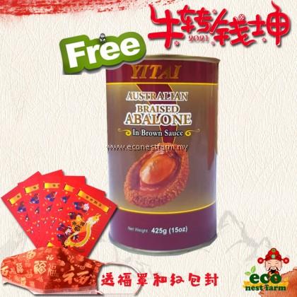 HAMPER CNY Gift Box Ecolite Premium FREE Abalone 1 Can 聚福年礼盒 高级版 加送鲍鱼一罐