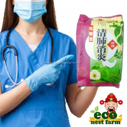 清肺消炎 低糖型 冲剂