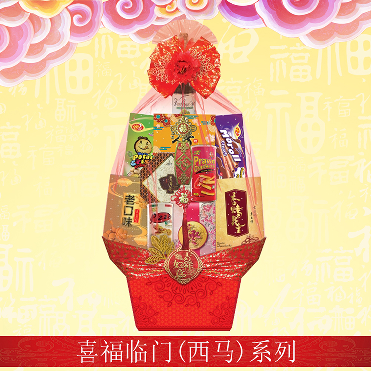CNY Hamper BJ Series 喜福临门(西马)