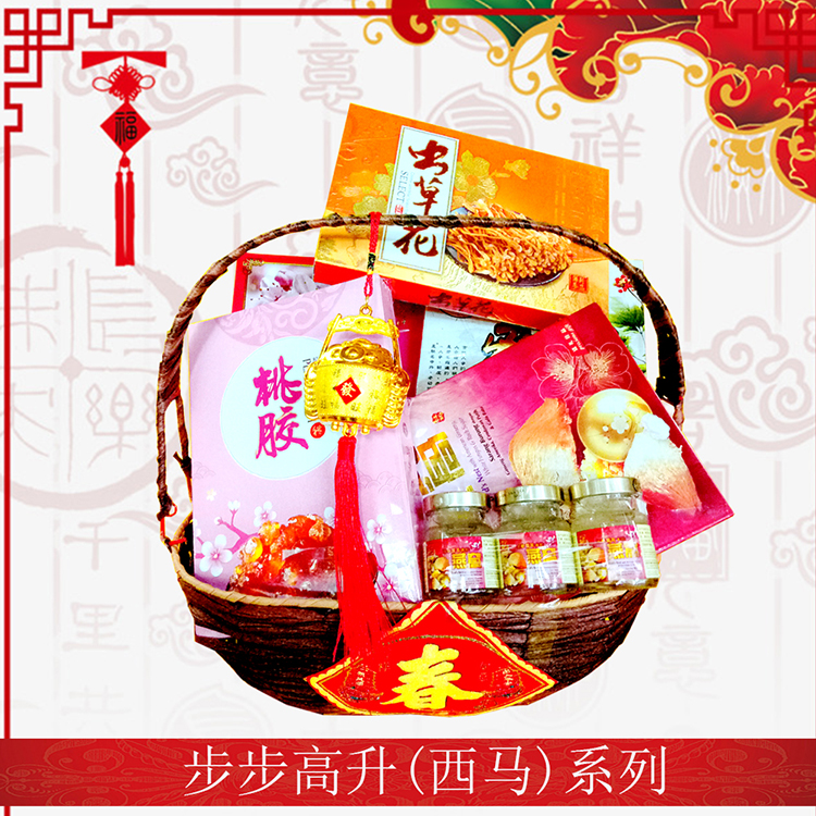 CNY Hamper GS Series 步步高升(西马)