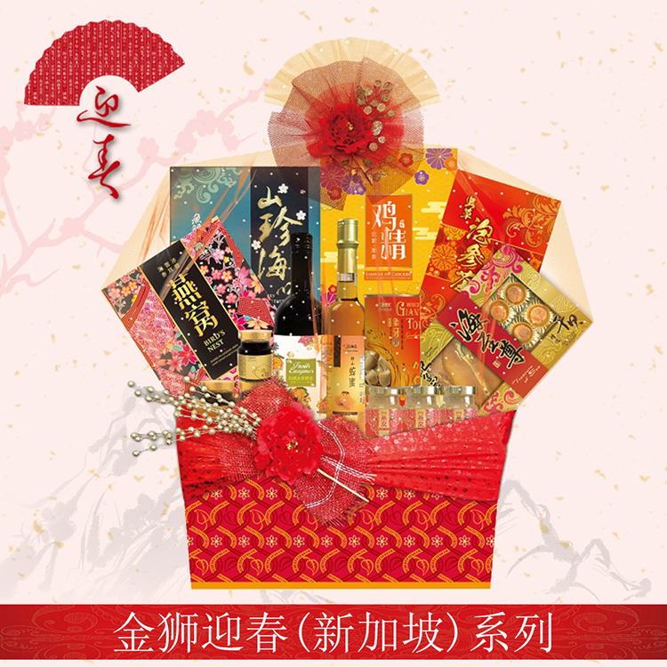 CNY Hamper JS Series 金狮迎春(新)