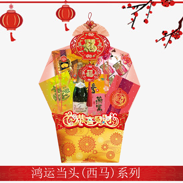 CNY Hamper LS Series 鸿运当头(西马)