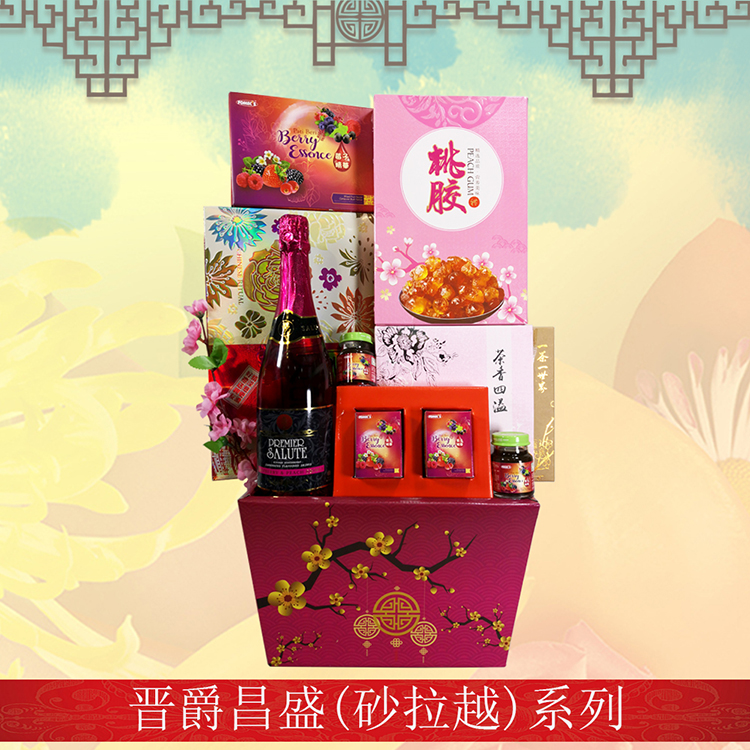 CNY Hamper IV Series 晋爵昌盛(砂)系列